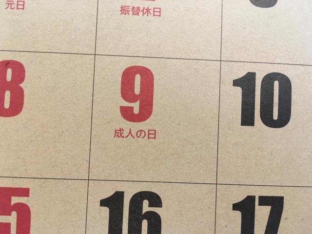 seijinshiki-ikanai-1