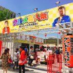 グルメ芸人祭in中野の体験レポート!ハイボールを無料で飲む方法も!