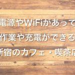 新宿のカフェで電源やWiFiが使えるところ!作業や充電に最適な6店!