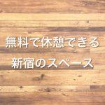 新宿で無料で休憩できるスペース9選!疲れた時や待ち時間に休める場所