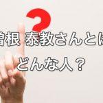 曽根泰教ってどんな人?経歴や阿川佐和子との結婚について!
